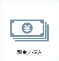 現金/振込